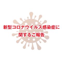 県 爆 徳島 サイ コロナ